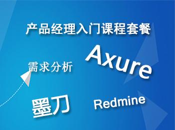产品经理课程套餐(Axure+需求+墨刀+Redmine)