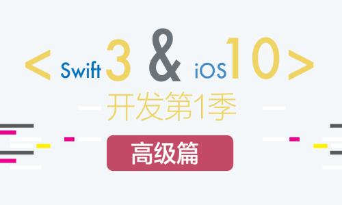 iOS 10 开发第一季视频课程 - 高级篇