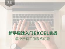 新手极速入门EXCEL实战视频课程