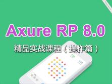 Axure RP8 产品经理精品实战视频课程(操作篇)