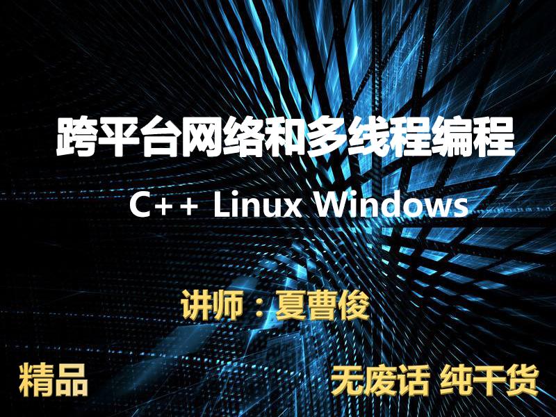 C++跨平台网络和多线程编程系列套餐