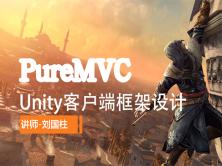 Unity客户端框架设计PureMVC篇视频课程(上)