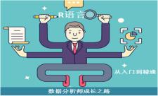 R语言从入门到精通(数据分析师成长路径)