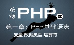 白话PHP-PHP基础与提升之第一章变量&数据类型&运算符视频课程