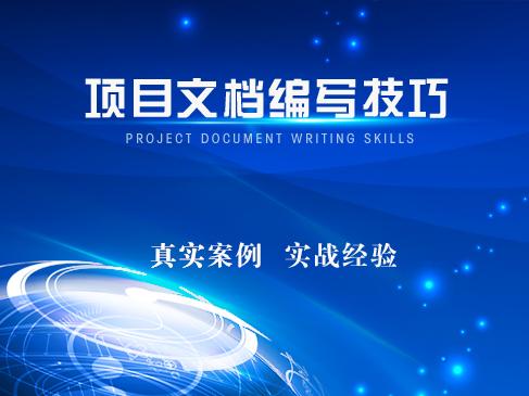 IT项目实施宝典—项目文档编写技巧规范实战视频课程