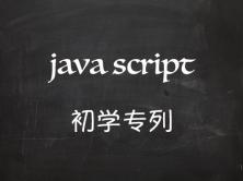 跟我学之JavaScript初学专列视频教程