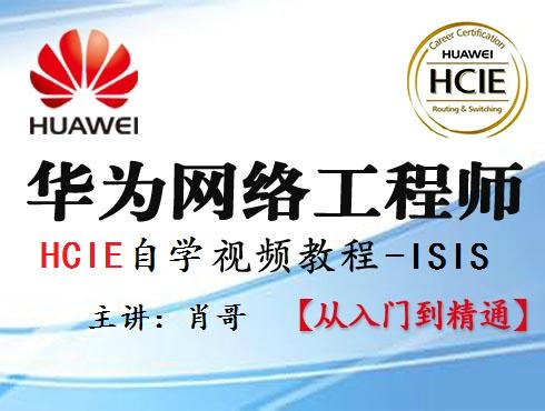 华为HCIE高级自学视频课程之ISIS[肖哥]