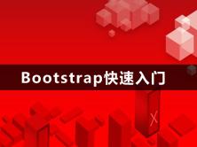 Bootstrap前端框架快速入门视频课程