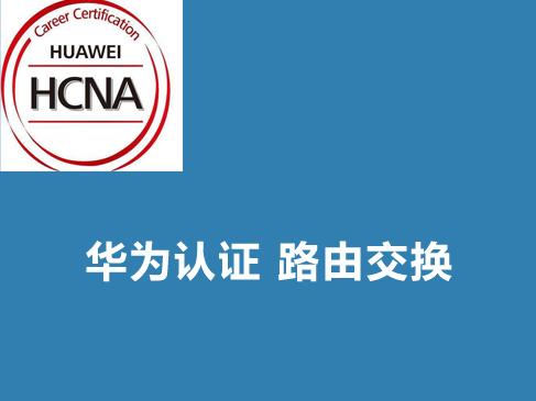 华为认证HCNA视频课程(路由交换入门部分)