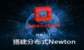 OpenStack 搭建分布式Newton(vxlan模式+**N版+高清在线)视频课程