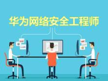 华为网络安全工程师视频课程(交换机+路由器)