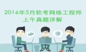 (全新)备战2021软考网络工程师考前冲刺软考视频培训专题