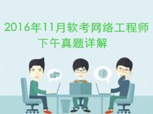 2016年11月12日软考网络工程师下午真题解析视频课程