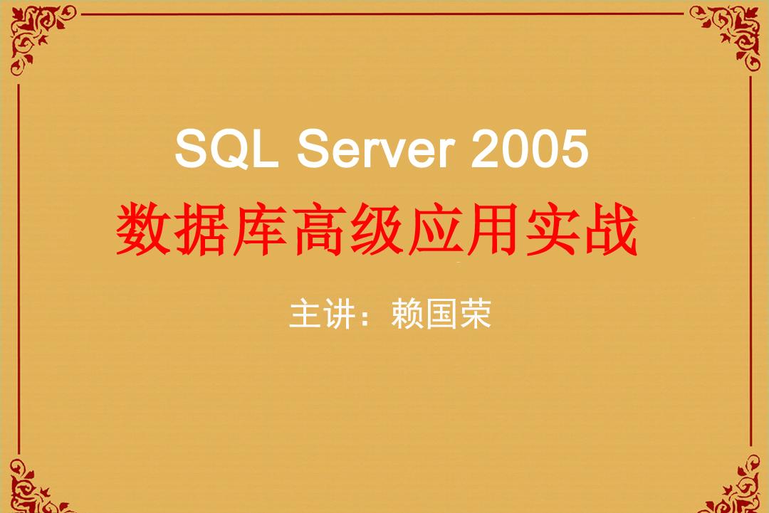 SQL SERVER 2005数据库高级应用2017年 教学视频课程