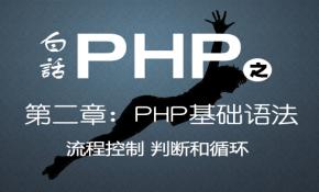 白话PHP-PHP零基础与提升视频课程之第二章流程控制