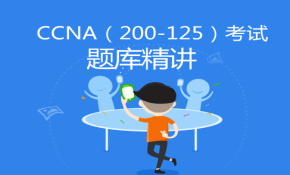 水云南间CCNA(200-125)题库精讲视频课程