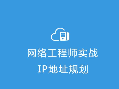 网络工程师实战系列视频课程【IP地址规划篇】(考题精讲 + 项目实战)