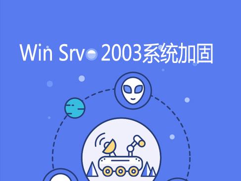 Windows Server系统加固实战视频课程