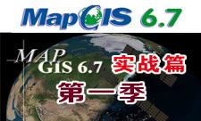 MapGis6.7实战篇教程之第一季
