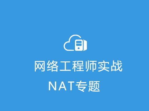 网络工程师实战系列视频课程【NAT专题】