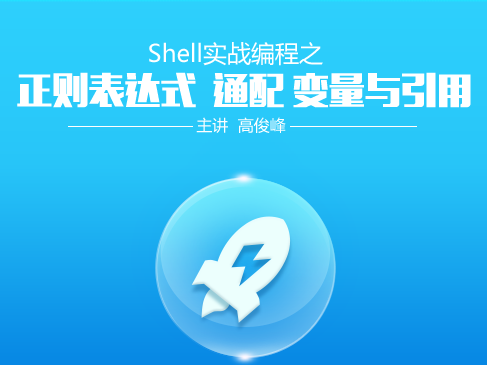Shell实战编程第一篇视频课程(正则、通配、变量与引用)