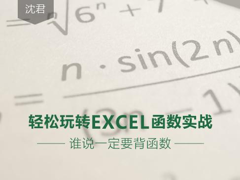 轻松玩转EXCEL公式和函数实战视频课程