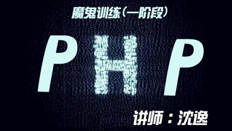 PHP魔鬼训练之进阶提高视频课程第一阶段