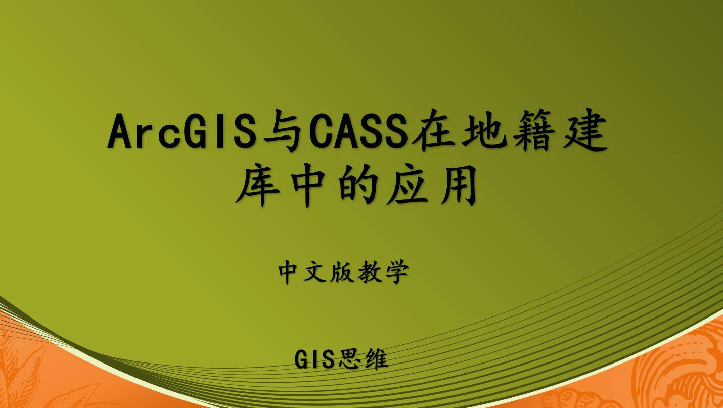 ArcGIS与CASS在地籍建库中的结合应用视频课程(GIS思维)