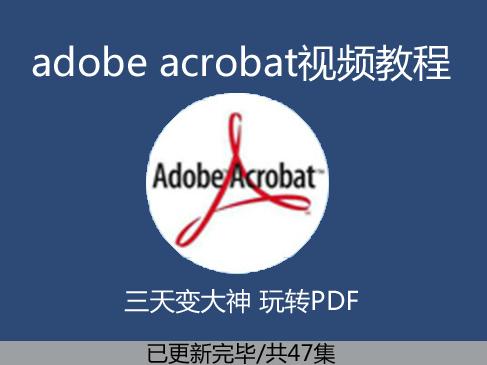 Adobe acrobat dc软件操作PDF编辑制作安全加密表单交互视频课程