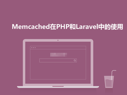 Memcached在PHP和Laravel中的使用视频课程