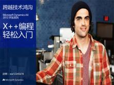 Microsoft Dynamics AX 2012 R2 开发系列 X++编程轻松入门视频课程