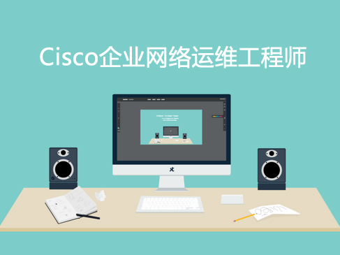 Cisco企业IT网络运维工程师基础与提升视频课程专题
