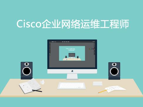 Cisco企業IT網絡運維工程師從入門到精通視頻課程專題