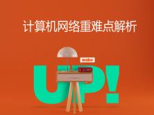 2017年天津大学考研计算机网络复试辅导视频课程