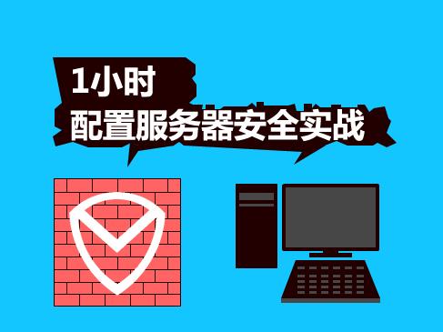 1小时配置服务器安全实战公开课 同步视频课程