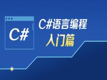 C#语言初级编程系列视频课程