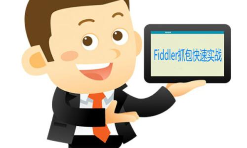 Fiddler抓包快速实战【小强测试品牌】