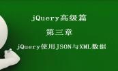 jQuery框架精华篇系列套餐