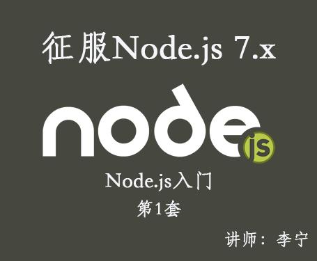 【李宁】征服Node.js 7.x视频课程(1):Node.js入门