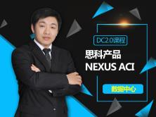 思科DCv2.0数据中心Nexus ACI视频全集视频课程-讲师:DC马海波