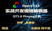 C++音视频实战技术专题