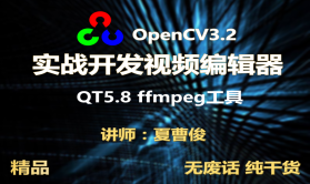 【夏曹俊】c++实战学习OpenCV3.2+QT5+ffmpeg实战开发视频编辑器视频教程