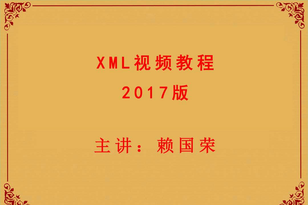 XML基础与提升2017视频教程
