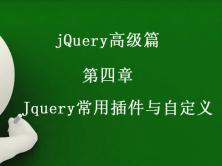 jQuery高级篇视频课程 第四章 jQuery常用插件与自定义插件