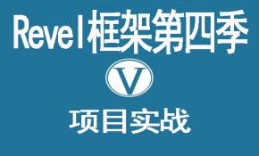 GoWeb开发视频课程(revel框架第四季)VKER022