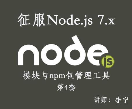 【李宁】征服Node.js 7.x视频课程(4):模块与npm包管理工具