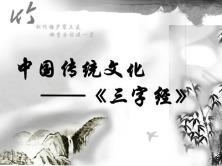 张老师谈传统文化之《三字经》