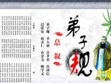 张老师谈传统文化之《弟子规》