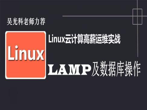 LAMP企业实战及MYSQL演练
