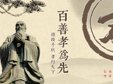张老师谈传统文化之《孝经》